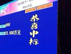 总冠名揽2.35亿 将挺进八点档