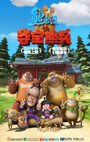 《熊出没之夺宝熊兵》全家福