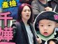 39岁杨千嬅已怀二胎