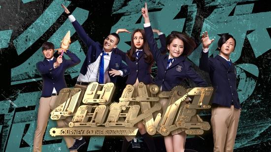 青春励志栏目剧《唱战记》4月13日播出 湖南卫视开创偶像音乐剧先