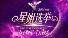 2014年度星姐选举