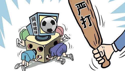 """长沙警方破获1.7元系列赌球案 酒吧暗中""""赌球"""""""