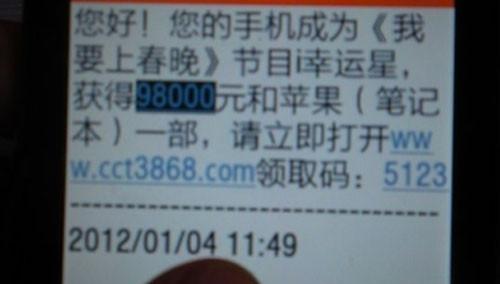 """""""10086""""短信引诱登陆钓鱼网站"""