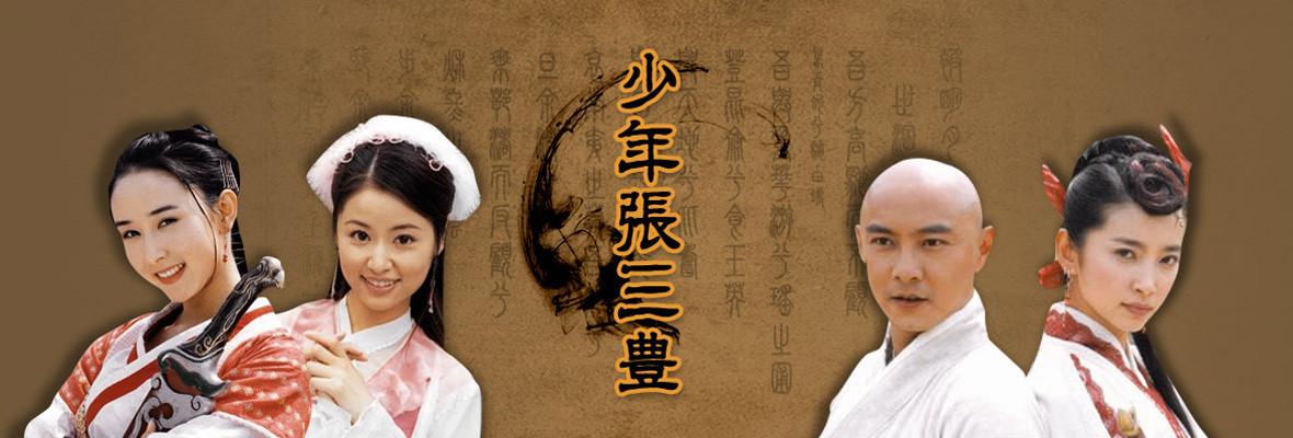 该剧讲述一代宗师张三丰的成长故事