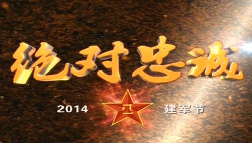 中国军网同步播出《绝对忠诚》视频、红网推出专题网页