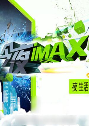 今夜iMAX