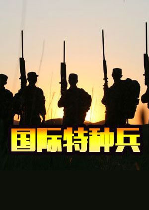 国际特种兵