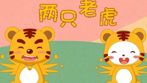 两只老虎(新)