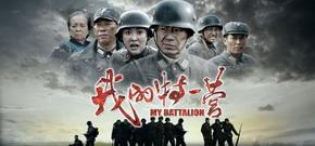 湖南卫视《我的特一营》寻找台儿庄老兵