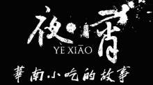 夜宵20140902期:华南小吃的故事