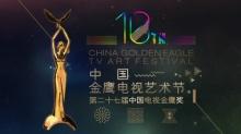 第十屆中國金鷹電視藝術節