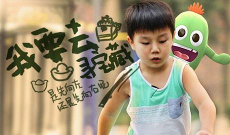 一年级_首期赢家马皓轩_芒果TV