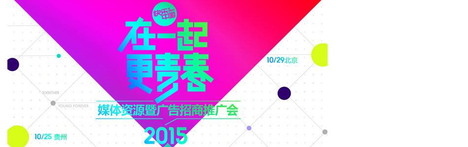 湖南卫视2015年广告招商启动