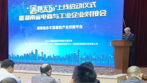 """湖南工业品网上直销 """"湘飘天下""""公共服务平台启动"""