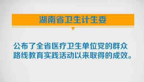 湖南省卫生计生委查处违规套取骗取新农合基金案件1224件