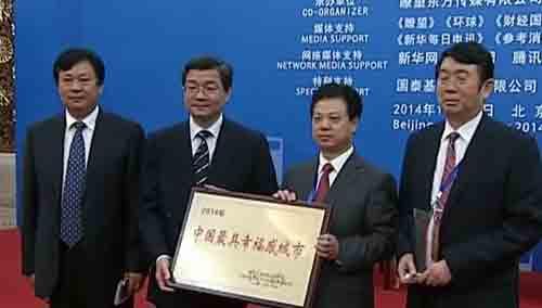 """长沙、岳阳荣膺""""2014中国最具幸福感城市""""和""""最具文化软实力城市"""""""
