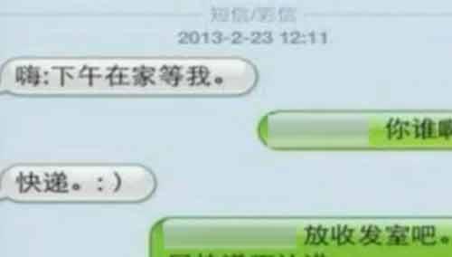"""""""快递哥""""集体卖萌短信网上热传"""