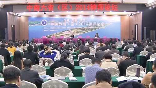 六省(区)律师讨论依法治国