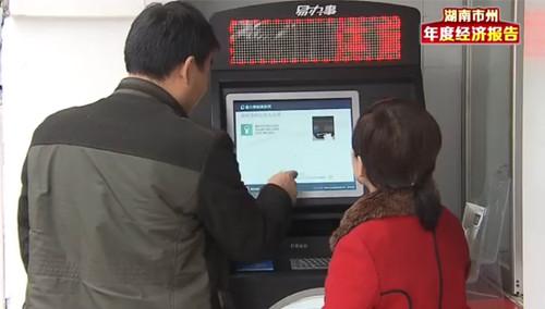湖南市州经济报告常德篇 完美社区城市提质 让GDP有温度