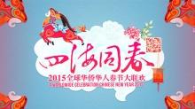 2015華人華僑春晚