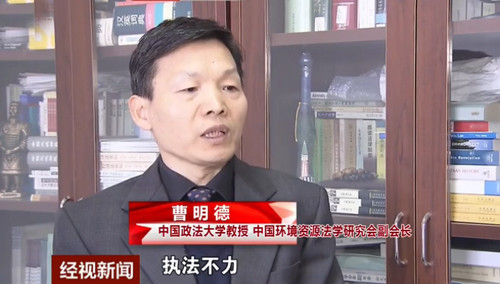 """""""法""""治环保 执法必严(五)"""