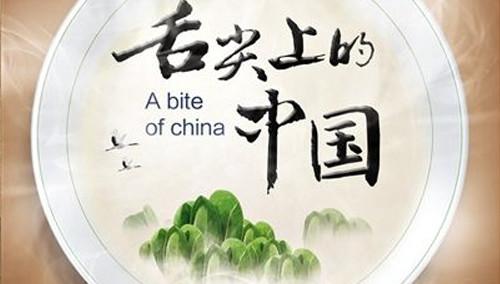 舌尖上的中国第三季启动 国际范儿席卷而来