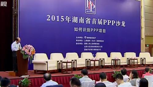 湖南省首期PPP沙龙开讲