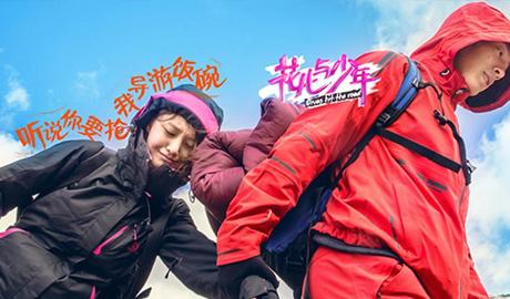 第五期:花少团徒步登山挑战英国最高峰