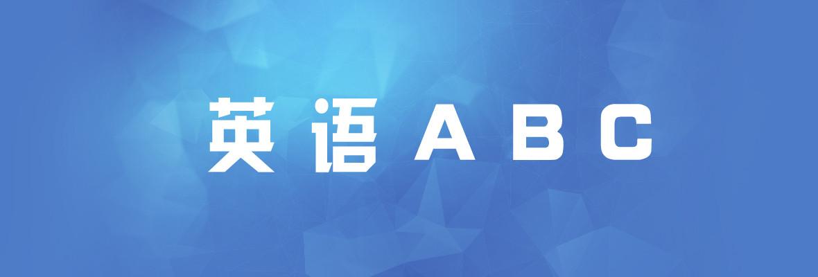 英语100句_高清视频在线观看_芒果TV