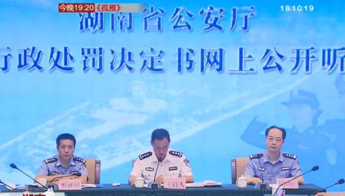 湖南省公安厅行政处罚决定书网上公开听证