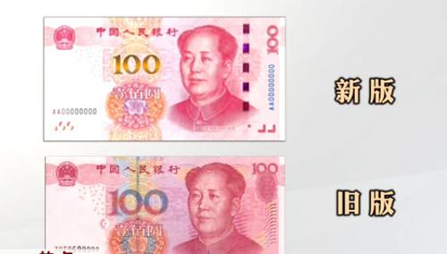 11月12日 央行发行2015年版第五套人民币100元纸币