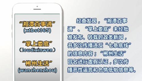湖南省网信办依法关停3家微信公众账号