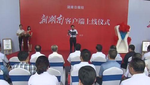 """湖南日报社""""新湖南""""客户端上线"""