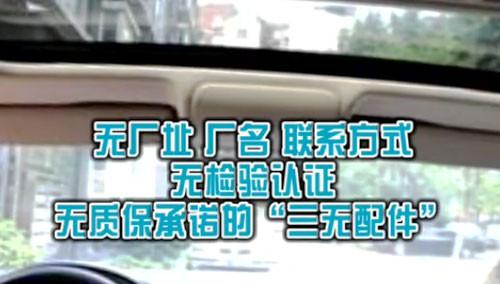 """挑战汽车安全的""""山寨""""零配件"""