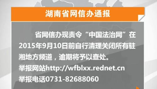"""湖南省网信办通报""""中国法制网""""违规开设多家地方频道"""
