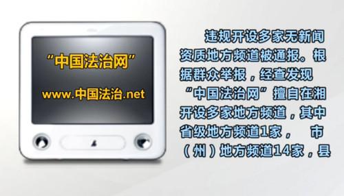 """省网信办通报""""中国法治网"""" 违规开设多家地方频道"""