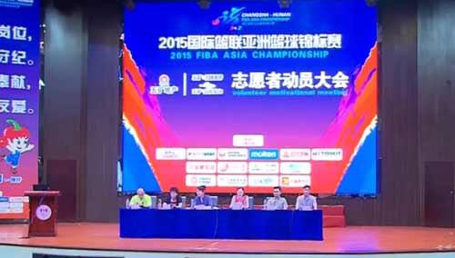 2015国际亚洲男篮锦标赛志愿者培训启动
