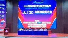 2015<B>国际</B><B>亚洲</B>男篮锦标赛志愿者培训启动