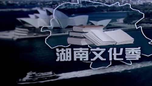 """飞越赤道 """"湘风楚韵""""亮相悉尼"""