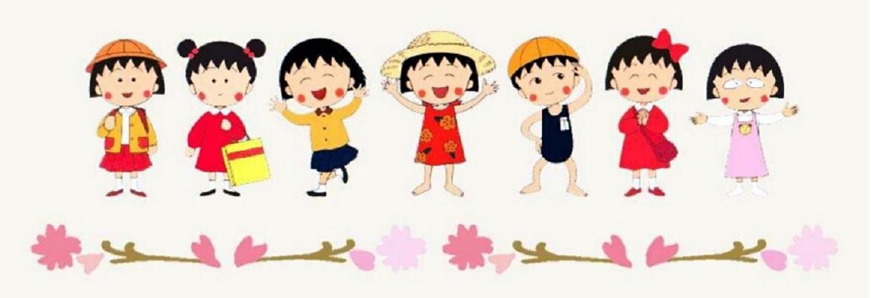 樱桃小丸子第一季国语版_高清视频在线观看_芒果tv