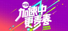2016 湖南卫视广告价值读本