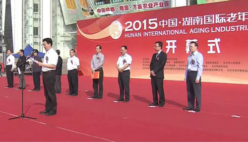 2015中国湖南国际老年产业博览会启幕
