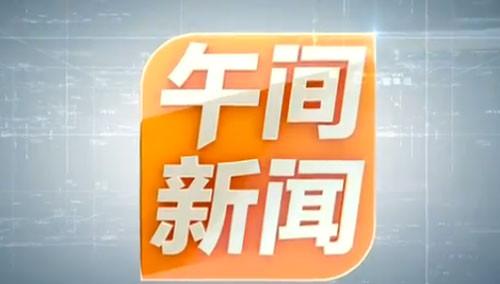 打造主流宣传双平台 湖南卫视《午间新闻》明天中午12点10分开播