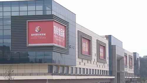 """长沙:高岭国际商贸城将开启""""永久免租""""模式"""