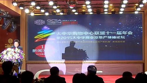 2015大中华商业及地产领袖论坛发布