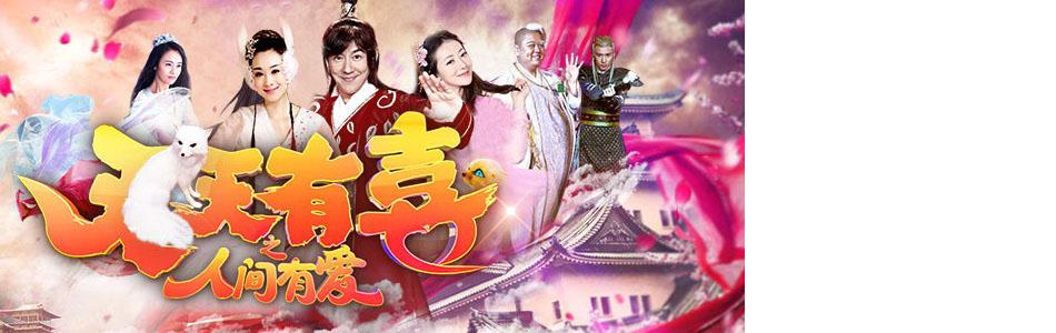 《天天有喜2》诙谐古装神话偶像剧