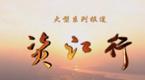 夫夷江畔环保人