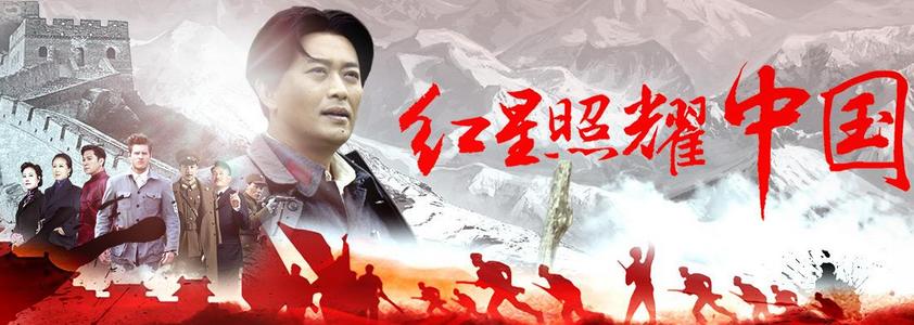 《红星照耀中国》19:30金鹰剧场播出