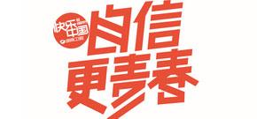 2017湖南卫视广告招商产品地图