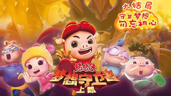 猪猪侠之/strong>娃娃守卫者上部抓梦想机合同范本图片